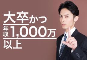 エクシオ大卒かつ年収1000万円