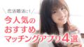 おすすめマッチングアプリ4選【恋愛結婚したい人は必見】