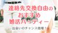 【連絡先交換自由】おすすめ人気婚活パーティーまとめ【カップリングしない方へ】