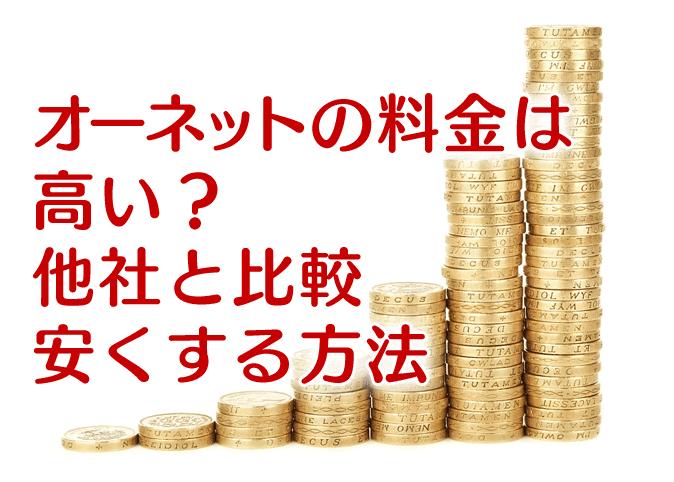 オーネットの料金は高い?他社と比較 安くする方法