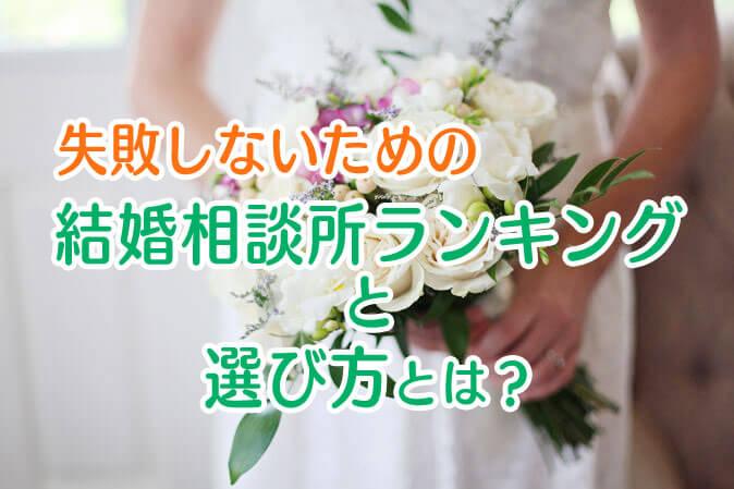 失敗しないための結婚相談所ランキングと選び方