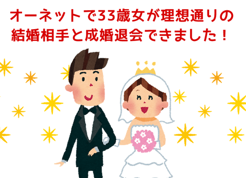 オーネットで婚活したら結婚できた!婚活成功体験談