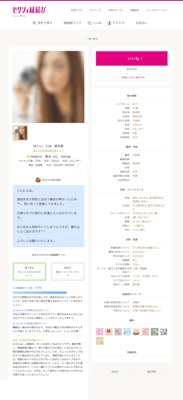 縁結び_詳細_男性